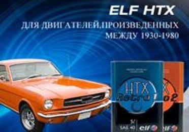 ELF HTX RETRO 2